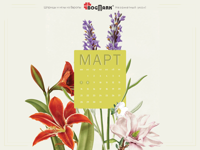 Скачать красивые обои для рабочего стола, картинка-календарь на 2016 год. Обои для рабочего стола: календарь на Март 2016
