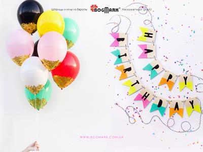 Скачать красивые обои для рабочего стола, картинка-календарь на 2016 год. Обои для рабочего стола: С Днем Рождения bogmark.com.ua
