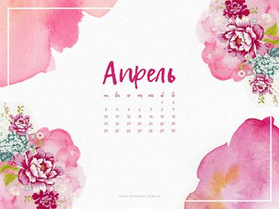 Скачать красивые обои для рабочего стола, картинка-календарь на 2016 год. Обои для рабочего стола: календарь на Апрель 2017