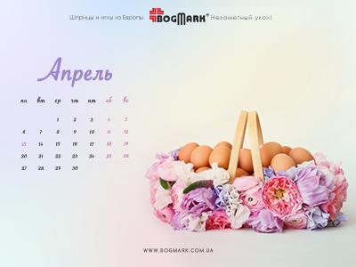 Скачать красивые обои для рабочего стола, картинка-календарь на 2016 год. Обои для рабочего стола: календарь на Апрель 2015