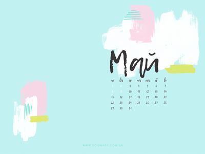 Скачать красивые обои для рабочего стола, картинка-календарь на 2016 год. Обои для рабочего стола: календарь на Май 2017